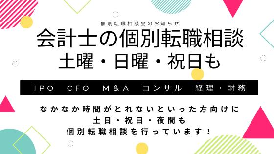 会計士の転職相談会【土曜・日曜・祝日】